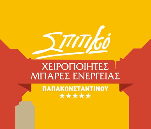 Σπιτικό Παπακωνσταντίνου logo 1